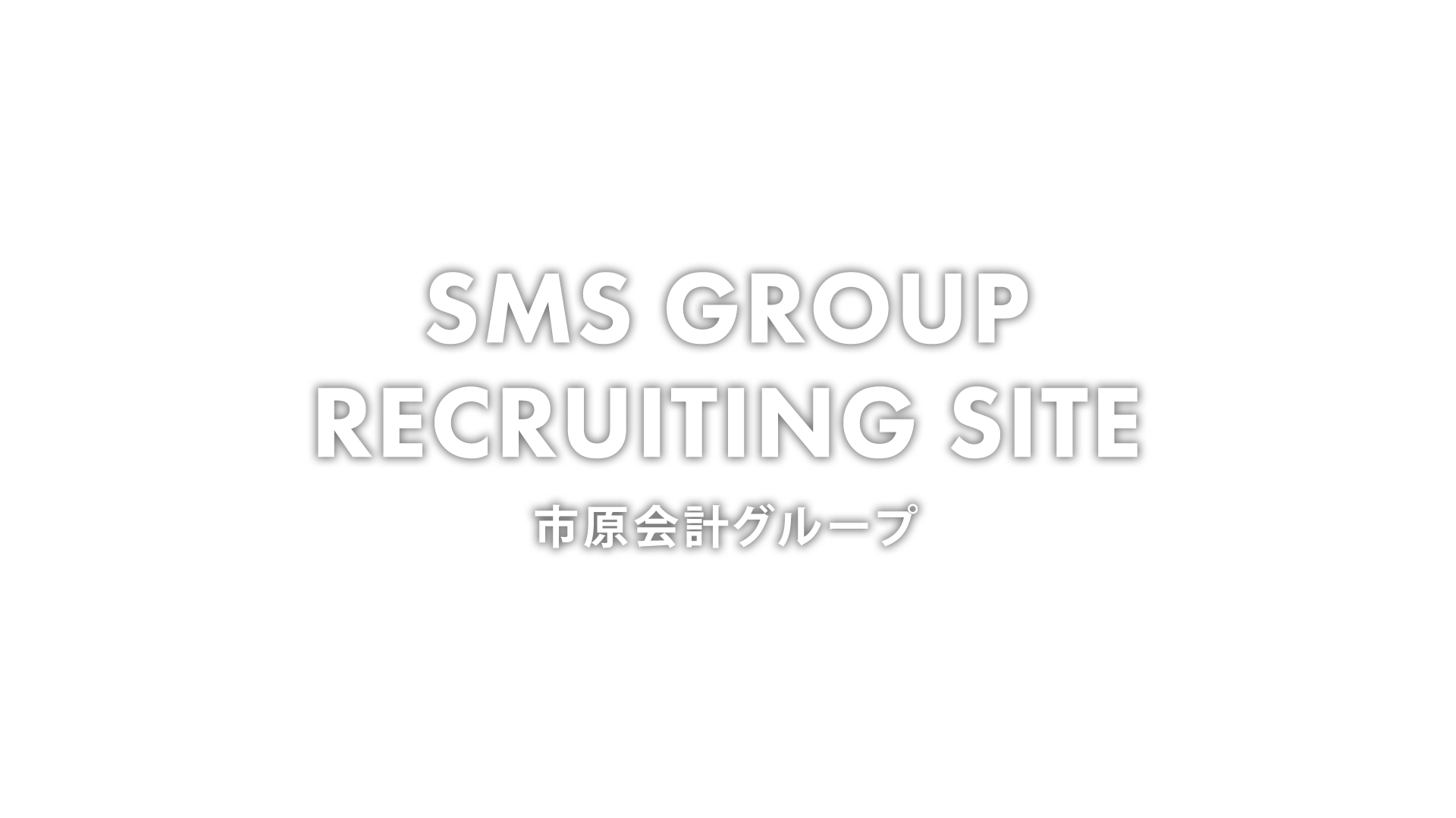 SMS GROOUP RECRUITING SITE